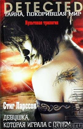 """Стиг Ларссон """"Девушка, которая играла с огнем"""" Серия """"DETECTED. Тайна, покорившая мир"""""""
