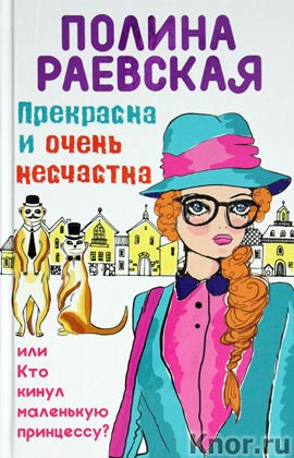 """Полина Раевская """"Прекрасна и очень несчастна, или Кто кинул маленькую принцессу?"""" Серия """"Детектив-антигрустин"""""""