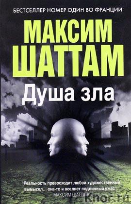 "Максим Шаттам ""Душа зла"" Серия ""Максим Шаттам в твоем кармане"""