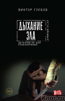 """Виктор Глебов """"Дыхание зла"""" Серия """"Серийный отдел. Детектив не для слабонервных"""""""