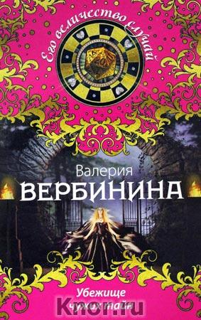 """Валерия Вербинина """"Убежище чужих тайн"""" Серия """"Его величество случай"""" Pocket-book"""