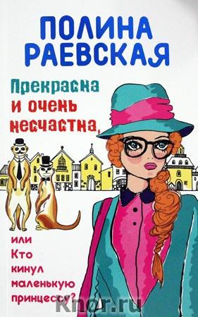 """Полина Раевская """"Прекрасна и очень несчастна, или Кто кинул маленькую принцессу"""" Серия """"Детектив-антигрустин"""" Pocket-book"""