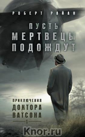 """Роберт Райан """"Пусть мертвецы подождут"""" Серия """"Шерлок"""""""