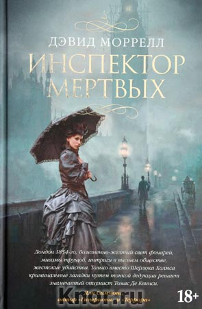 "Дэвид Моррелл ""Инспектор мертвых"" Серия ""The Big Book"""