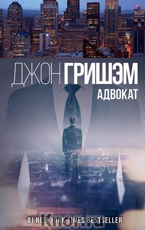 """Джон Гришэм """"Адвокат"""" Серия """"Гришэм: лучшие детективы"""""""