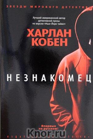 "Харлан Кобен ""Незнакомец"" Серия ""Звёзды мирового детектива"""