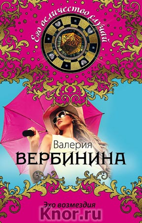 "Валерия Вербинина ""Эхо возмездия"" Серия ""Его величество случай"" Pocket-book"
