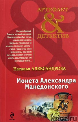 "Наталья Александрова ""Монета Александра Македонского"" Серия ""Артефакт & Детектив"" Pocket-book"