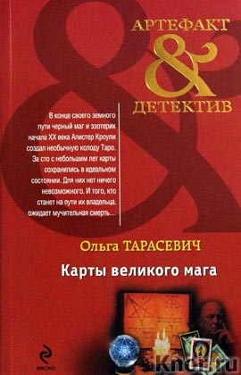 "Ольга Тарасевич ""Карты великого мага"" Серия ""Артефакт & Детектив"" Pocket-book"