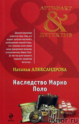 "Наталья Александрова ""Наследство Марко Поло"" Серия ""Артефакт & Детектив"" Pocket-book"