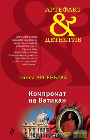 "Елена Арсеньева ""Компромат на Ватикан"" Серия ""Артефакт & Детектив"" Pocket-book"