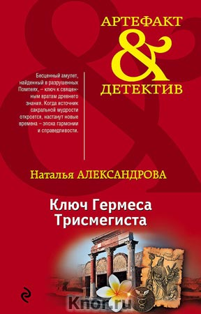 "Наталья Александрова ""Ключ Гермеса Трисмегиста"" Серия ""Артефакт & Детектив"" Pocket-book"