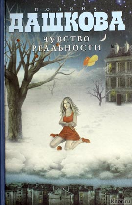 """Полина Дашкова """"Чувство реальности: роман"""""""