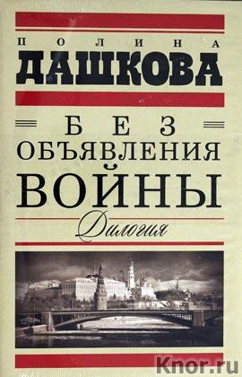 """Полина Дашкова """"Без объявления войны. Дилогия"""""""