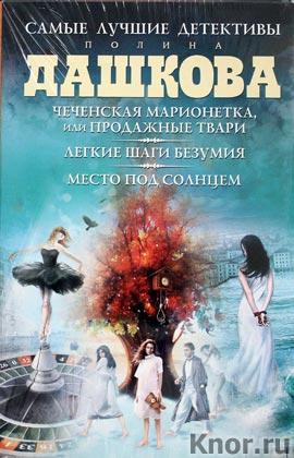 """Полина Дашкова """"Лучшие детективы (Комплект из трех книг)"""""""