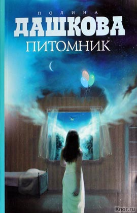 "Полина Дашкова ""Питомник"" Pocket-book"