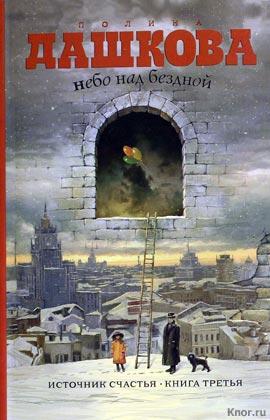"""Полина Дашкова """"Источник счастья. Книга 3. Небо над бездной"""" Pocket-book"""