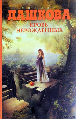 """Полина Дашкова """"Кровь нерожденных"""" Pocket-book"""