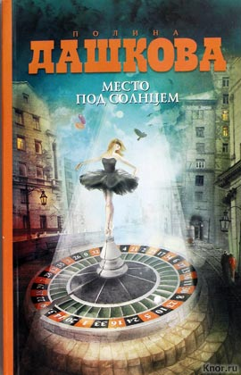 "Полина Дашкова ""Место под солнцем"" Pocket-book"