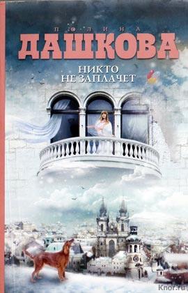 "Полина Дашкова ""Никто не заплачет"" Pocket-book"