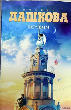 "Полина Дашкова ""Херувим"" Pocket-book"