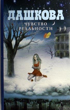 """Полина Дашкова """"Чувство реальности: роман"""" Pocket-book"""