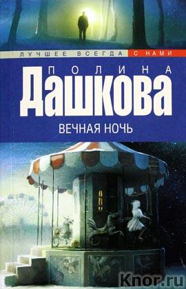 """Полина Дашкова """"Вечная ночь"""" Серия """"Лучшее всегда с нами"""" Pocket-book"""