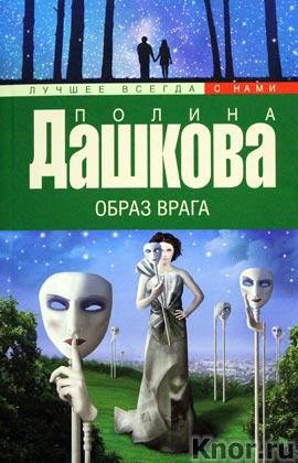 """Полина Дашкова """"Образ врага"""" Серия """"Лучшее всегда с нами"""" Pocket-book"""