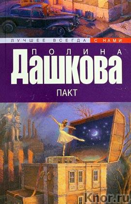 """Полина Дашкова """"Пакт"""" Серия """"Лучшее всегда с нами"""" Pocket-book"""