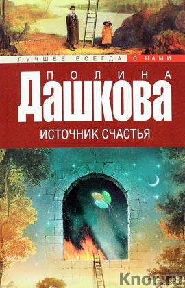 """Полина Дашкова """"Источник счастья. Книга 1"""" Серия """"Лучшее всегда с нами"""" Pocket-book"""
