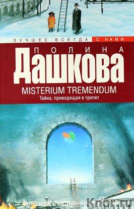 """������ ������� """"�������� �������. ����� 2. Misterium Tremendum. �����, ���������� � ������"""" ����� """"������ ������ � ����"""" Pocket-book"""