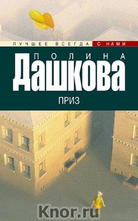 """Полина Дашкова """"Приз"""" Серия """"Лучшее всегда с нами"""" Pocket-book"""