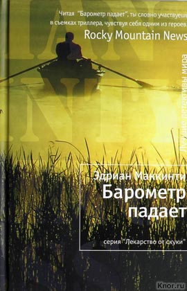 "Эдриан Маккинти ""Барометр падает"" Серия ""Лекарство от скуки"""