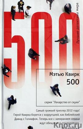 """Мэтью Квирк """"500"""" Серия """"Лекарство от скуки"""""""