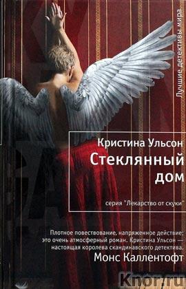 """Кристина Ульсон """"Стеклянный дом"""" Серия """"Лекарство от скуки"""""""