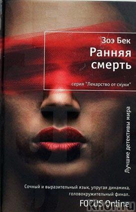 """Зоэ Бек """"Ранняя смерть"""" Серия """"Лекарство от скуки"""""""