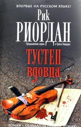 """Рик Риордан """"Тустеп вдовца"""" Серия """"Мастера детектива"""""""