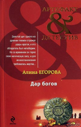 "Алина Егорова ""Дар богов"" Серия ""Артефакт & Детектив"" Pocket-book"