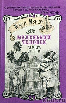 """Клод Изнер """"Маленький человек из Опера де Пари"""" Pocket-book"""