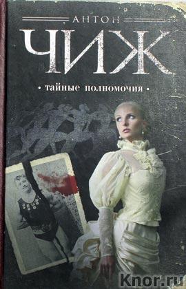 """Антон Чиж """"Тайные полномочия"""" Серия """"Ретро - детектив"""""""