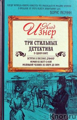 """Клод Изнер """"Три стильных детектива в одной книге"""""""