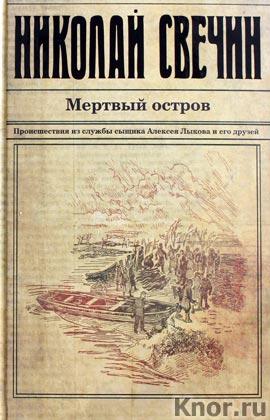 """Николай Свечин """"Мертвый остров"""" Серия """"Исторический детективъ"""""""