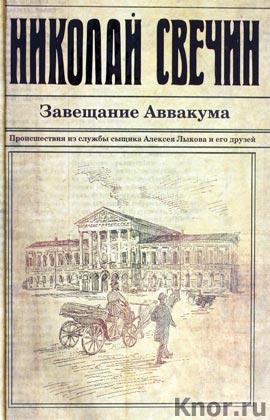 """Николай Свечин """"Завещание Аввакума"""" Серия """"Исторический детективъ"""""""