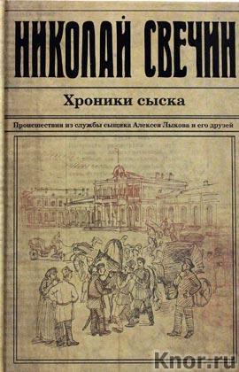 "Николай Свечин ""Хроники сыска"" Серия ""Исторический детективъ"""