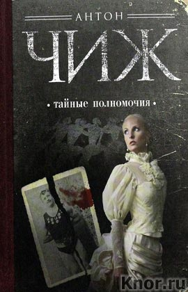 """Антон Чиж """"Тайные полномочия"""" Серия """"Ретро-детективы"""" Pocket-book"""