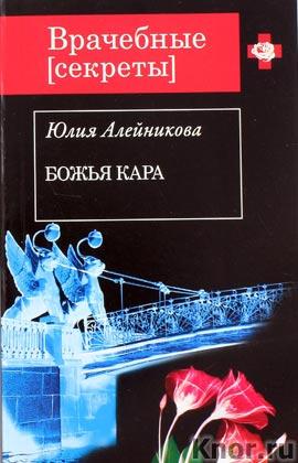 """Юлия Алейникова """"Божья кара"""" Серия """"Врачебные секреты"""" Pocket-book"""