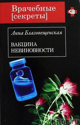 """Анна Благовещенская """"Вакцина невиновности"""" Серия """"Врачебные секреты"""" Pocket-book"""