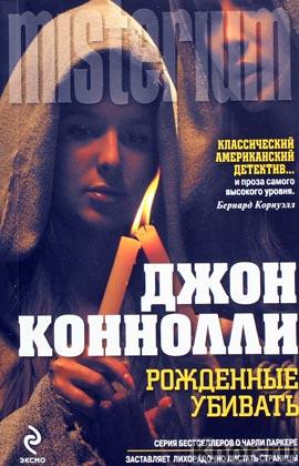 """Джон Коннолли """"Рожденные убивать"""" Серия """"Millennium Pocket"""" Pocket-book"""