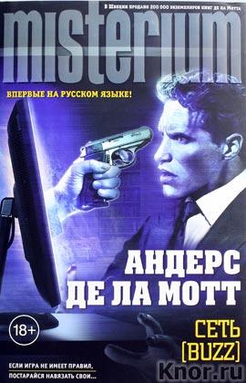 """Андерс Де Ла Мотт """"Сеть [Buzz]"""" Серия """"Millennium"""""""