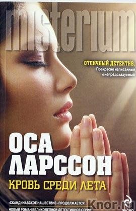 """Оса Ларссон """"Кровь среди лета"""" Серия """"Millennium Pocket"""" Pocket-book"""